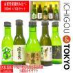 日本酒 飲み比べ 平成29年度 全国新酒鑑評会 金賞受賞蔵 5本セット