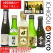 日本酒 飲み比べ 平成29年度 全国新酒鑑評会 金賞受賞蔵 <極上>5本セット