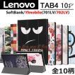 【タッチペン・専用フィルム2枚付】Lenovo Tab 4 花柄...