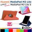 【タッチペン・専用フィルム2枚付】Huawei MediaPad M...