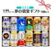 ビール お酒 ビールセット 飲み比べ 4大国産プレミア...