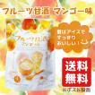 インスタント 粉末 フルーツ 甘酒 糀 酒粕 マンゴー 味 4包入 送料無料