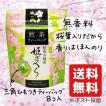 桜葉 入り 煎 茶 ティーバッグ 桜 さくら 香る 緑茶 姫 ざくら 2.5g×8P 香料不使用 送料無料