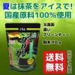 抹茶 濃い グリーンティー 90g 送料無料 玉露園 国産 宇治抹茶20%配合 無着色