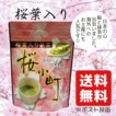 桜 葉 入り 抹 茶 桜小町 さくら 30g 香料不使用 送料無料