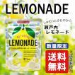 瀬戸内 レモネード 88g 微 炭酸 ソーダ インスタント レモン 爽やか 送料無料