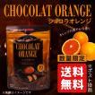 インスタント ショコラ オレンジ 80g 送料無料 日本緑茶センター ティーブティック ココア チョコレート