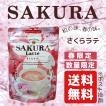 さくら ラテ 104g 桜 インスタント 送料無料 日本緑茶センター ティーブティック