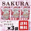 さくら ラテ 104g×3袋セット 桜 インスタント まとめ買い 送料無料 日本緑茶センター ティーブティック