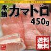 【送料無料】本マグロカマトロ450g 本マグロの中でも超貴重!まるで高級霜降り肉! 大トロ以上の強烈な脂のり 《pbt-bf19》〈bf1〉yd9[[カマトロ450g]