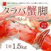 お歳暮 ギフト 送料無料 特大ボイルタラバ蟹1.5kg(NET1.2〜1.3kg)《ref-cr1》yd9[[タラバ蟹]