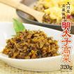 明太子高菜80g×4パック ネコポス送料無料 常温 同梱不可《ref-me2》[[明太高菜80g-4p]