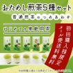緑茶 静岡茶  「おためし煎茶5種セット」中級煎茶の詰め合わせ  メール便 送料無料 代引不可 ギフト包装不可 茶葉