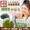 緑茶 静岡茶  「いろり(旧伊豆路)」100g入4袋セット メール便 送料無料 代引不可 茶葉 やや深蒸し茶 中級