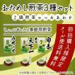 緑茶 静岡茶 「おためし煎茶3種セット」上級煎茶の詰め合わせ  メール便 送料無料 代引不可 ギフト包装不可 茶葉