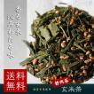 玄米茶 国産米 静岡県産煎茶を使用 200g (100g×2)  緑茶 日本茶 煎茶 米 ゆうメール送料無料