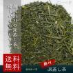 お茶 緑茶 掛川深蒸し茶 100g×2 静岡 掛川 茶葉 日本茶 深蒸し煎茶 ゆうメール 送料無料