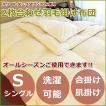羽毛布団 シングル 洗える2枚合わせ羽毛掛け布団 (150×210cm) ベージュ ホワイトダックダウン70%使用