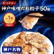 神戸味噌だれ餃子50個セット