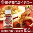 神戸味噌だれ餃子のたれ150ml(ペットボトル入)★味噌だれ単品150ml★味噌ダレ グルメ