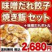 【新発売】味噌だれ餃子&焼き飯セット(味噌だれ150m...