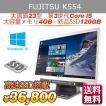 Win10搭載 中古ノートパソコン HP Probook 4520s 15.6型ワイド 大画面 Office2016 10キー 高性能Core i3 2.26GHz DDR3 メモリ4GB リカバリDtoD領域有