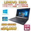 Win10搭載  中古ノートパソコン  Lenovo 大画面15.6型ワイド  E520   第2世代Core i5 2.4GHz  メモリ4GB   超大容量500GB