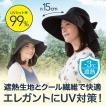 遮熱エレガントつば広帽子 ブラック UVカット率99% 遮熱-3℃  熱中症 紫外線対策 おしゃれなリボン 母の日