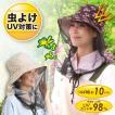 防虫 紫外線 涼しい 蚊よけ ガーデニング 農作業 アウトドア 虫よけネット付き日よけ帽子
