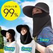 顔・首もと・うなじまで紫外線対策 3way UVつば広帽子
