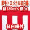 紅白幕 180cm×9m(1間×5間)丈夫で綺麗なトロピカル生地 紅白ロープ付
