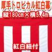 紅白幕 180cm×5.4m(1間×3間)丈夫で綺麗なトロピカル生地 紅白ロープ付