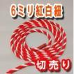 紅白ロープ(紅白紐)太さ6mm (m単位で切り売り)アクリル製