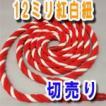 紅白ロープ(紅白紐)太さ12mm (m単位で切り売り)アクリル製
