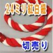 紅白ロープ(紅白紐)太さ24mm (m単位で切り売り)アクリル製