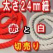 太さ24ミリのロープ (紐) 赤と白があります 太さ24mm (m単位で切り売り)カラーロープ
