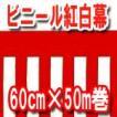 ビニール紅白幕 60cm巾×50m巻 送料無料