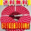 紅白ロープ(紅白紐)太さ6ミリ 300メートル巻き 1巻売り まとめ買い特価!送料無料
