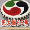 巴太鼓65号 子供用たいこ バチ付 日本製 本革手作り太鼓 20.5cm