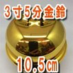鈴 3寸5分 金メッキ(約10.5cm)