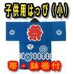お祭りはっぴ(法被・半被・ハッピ・半天)子供用(小)2〜3歳用/身長90cm