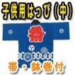 お祭りはっぴ(法被・半被・ハッピ・半天)子供用(中)4〜5歳用/身長100cm