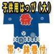 お祭りはっぴ(法被・半被・ハッピ・半天)子供用(大)6〜7歳用/身長120cm