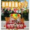 樽神輿(たるみこし)装飾キッド 子供神輿  全国送料無料