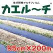 (送料無料) カエルーチ 0.018x95x200 (農業用マルチ)