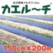 (送料無料) カエルーチ 0.018x150x200 (農業用マルチ)
