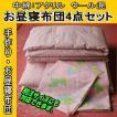 ■中綿:アクリル ウール混/ピンク動物柄カバー付/掛・敷/お昼寝布団4点セット/サイズ選択■