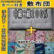 ■中綿:綿100%/日本製カバー付/ハンドメイド/お昼寝布団/敷布団/布団カラー・サイズ・カバー柄選択■