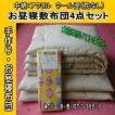 ■イエロー/ひよこ柄カバー付/お昼寝布団4点セット/枕なし■