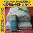 ■ブルー/クルマ柄カバー付/お昼寝布団4点セット/枕なし■